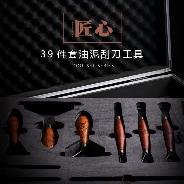 39件套油泥刮刀工具